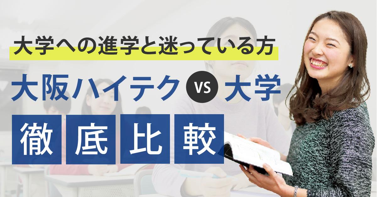 大阪ハイテクと大学の徹底比較