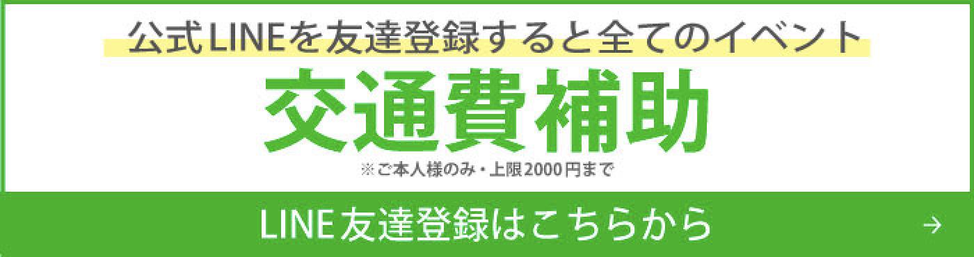 どのオープンキャンパスも公式LINEを友達登録すると交通費補助!(ご本人様のみ、上限2000円まで)