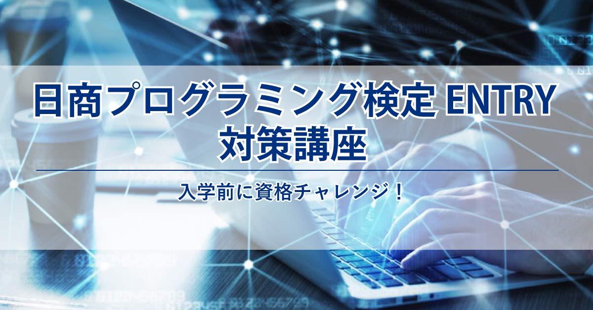 日商プログラミング検定 ENTRY 対策講座