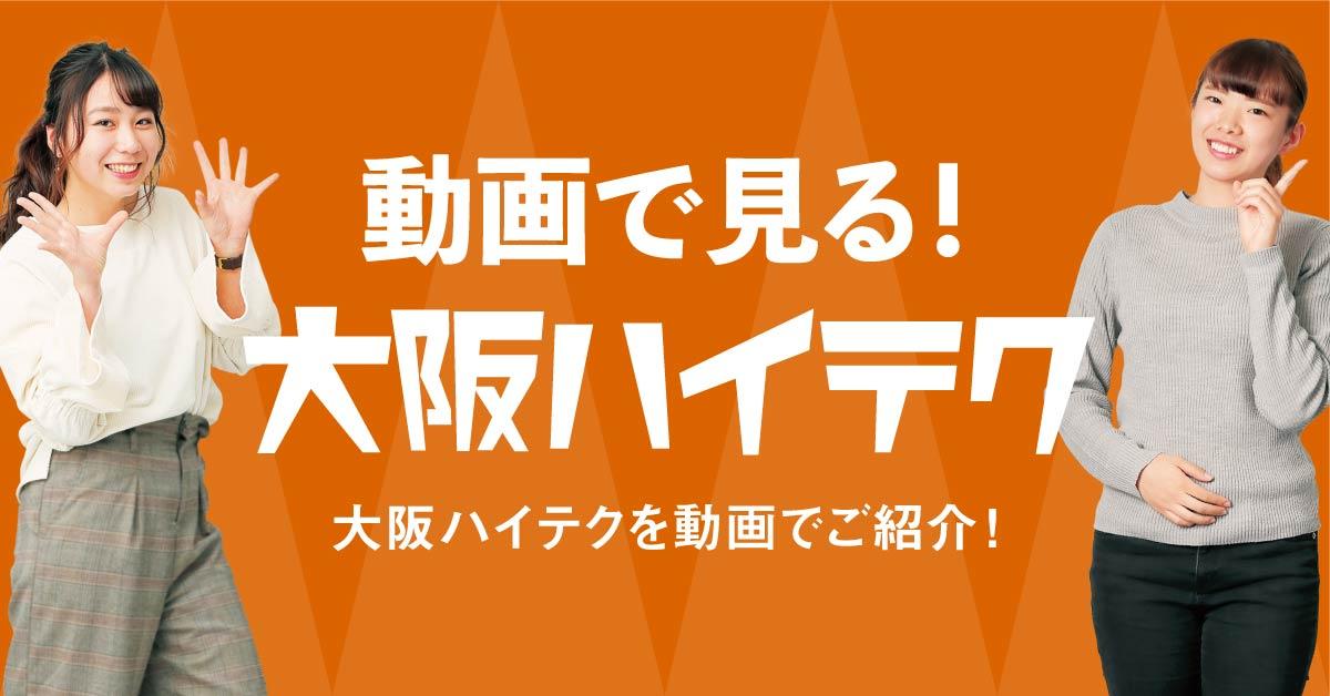 動画で見る大阪ハイテク