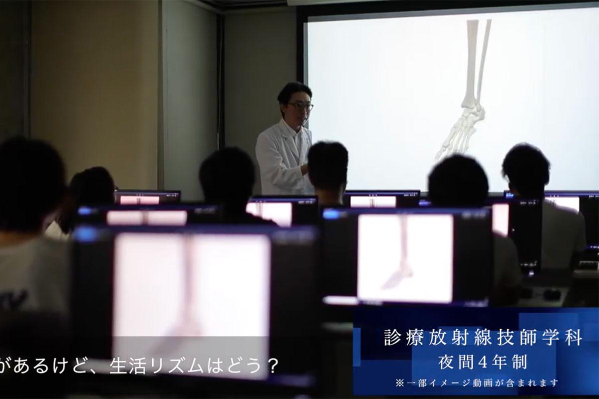 診療放射線学科夜間4年制授業の様子