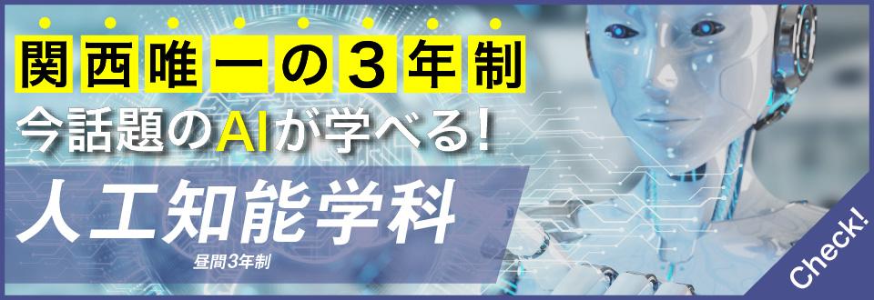関西唯一の3年制で学べる今話題の新学科!!人工知能学科