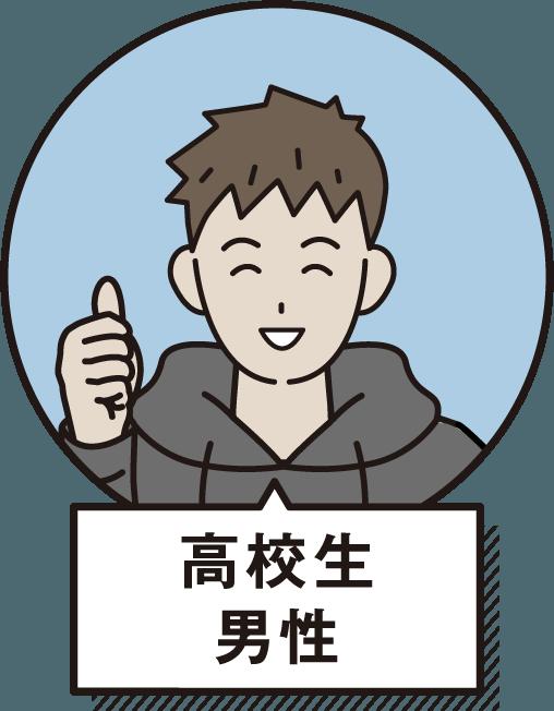 高校生男性のイメージ画像