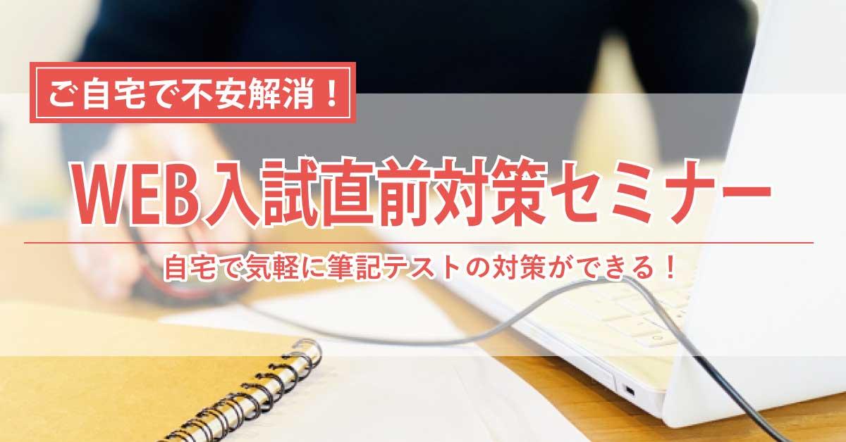 WEB入試直前対策セミナー