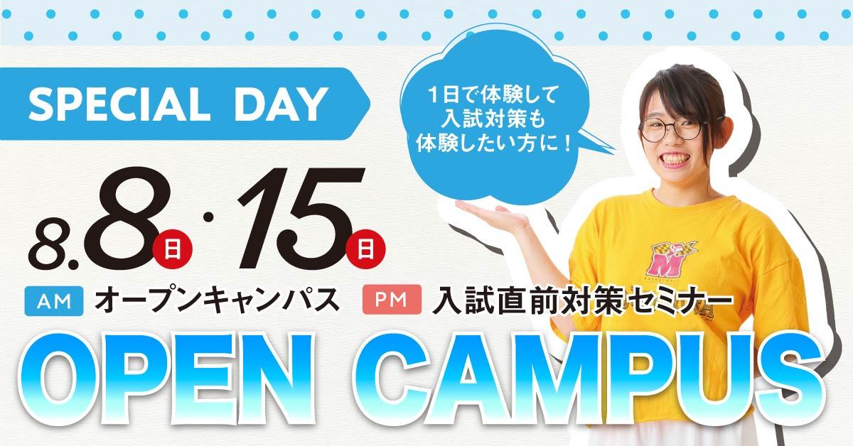 スペシャルDAYオープンキャンパス