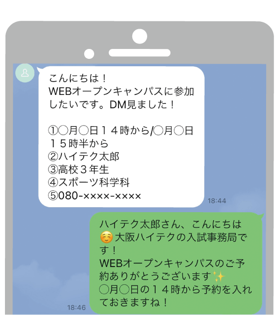 LINEの送信例の画像イメージ