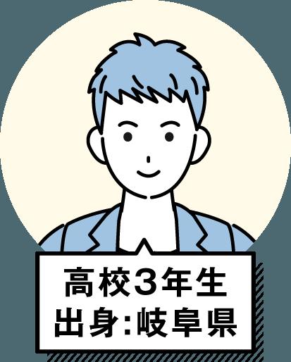 高校3年生 出身:岐阜県 男性