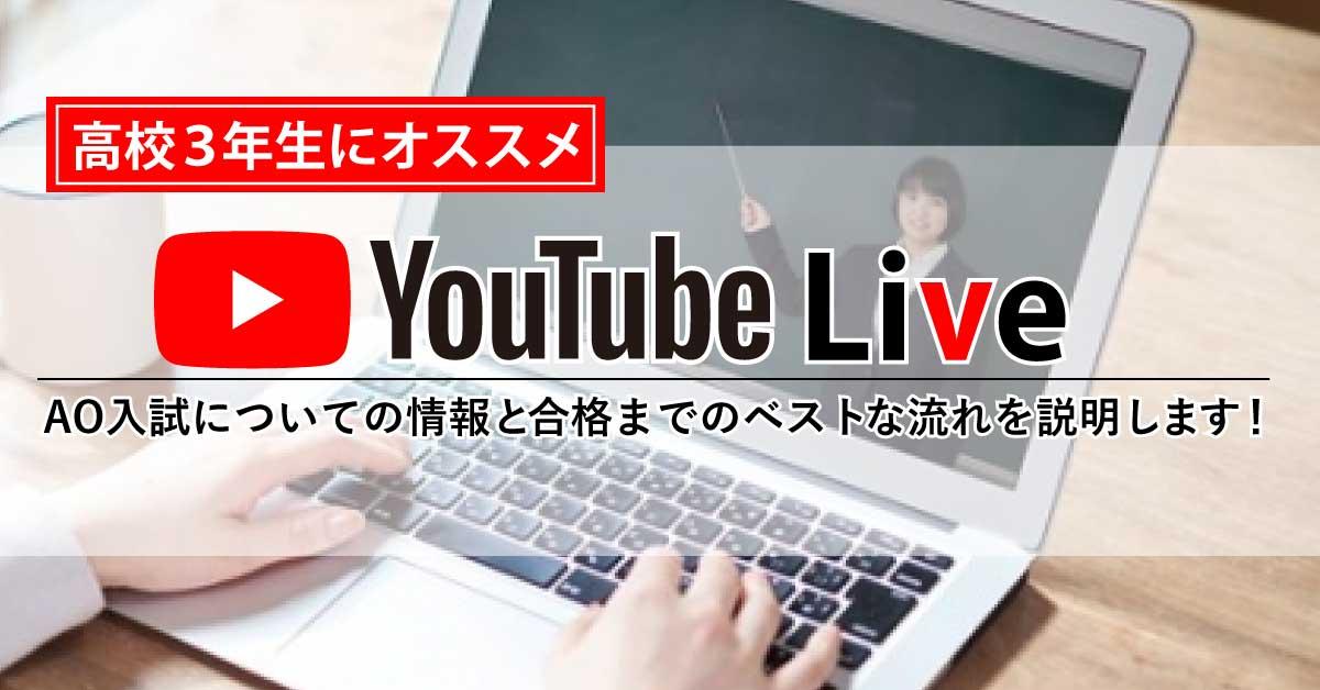 高校3年生におすすめ!YOUTUBE LIVE!AO入試についての情報と合格までのベストな流れを説明します!