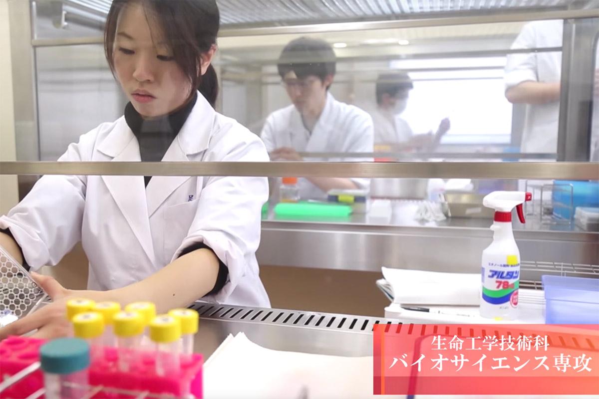 バイオ・再生医療学科