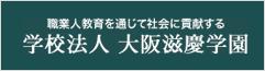 学校法人 大阪滋慶学園