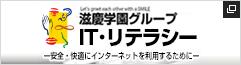 滋慶学園グループ ITリテラシー