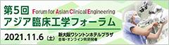 アジア臨床工学フォーラム