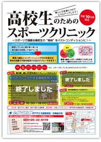 02 sportss 【3月25日】高校生のためのスポーツクリニック開催!!