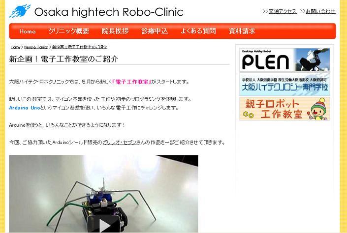 roboblog