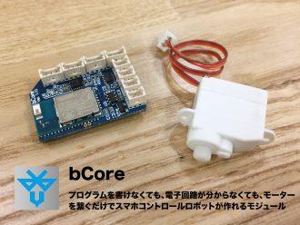 bCore MXの写真