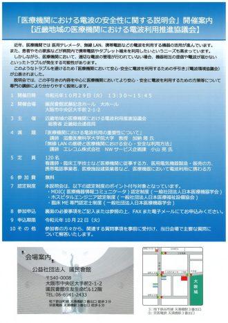 「医療機関における電波の安全性に関する説明会」開催案内_表面